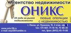 """Агентство недвижимости """"ОНИКС"""""""